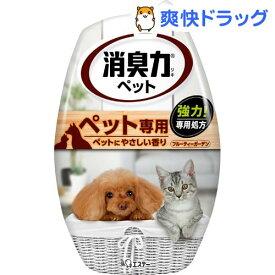 お部屋の消臭力 消臭芳香剤 部屋用 ペット用 フルーティガーデン(400ml)【消臭力】