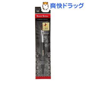 ロージーローザ 熊野筆 アイシャドウ用Mサイズ(1本入)【ロージーローザ】