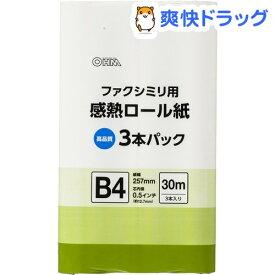 オーム ファクシミリ用 感熱ロール紙 B4 芯内径0.5インチ 30m 01-0732(3本入)