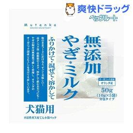 無添加やぎミルク(10gX5袋入)