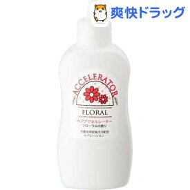 ヘアアクセルレーターF フローラルの香り(150ml)【ヘアアクセルレーター】