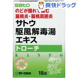 【第2類医薬品】サトウ駆風解毒湯エキストローチ(18錠)