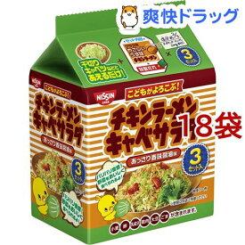 日清チキンラーメン キャベサラダ あっさり香味醤油味 3食パック(120g*18袋セット)【チキンラーメン】
