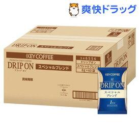 キーコーヒー ドリップオン スペシャルブレンド(60袋入)【キーコーヒー(KEY COFFEE)】