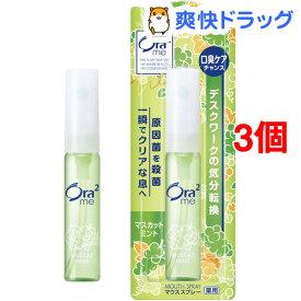 オーラツーミー 薬用マウススプレー マスカットミント(6ml*3個セット)【Ora2(オーラツー)】