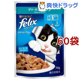 フィリックス やわらかグリル 成猫用 ゼリー仕立て ツナ(70g*60袋セット)【dalc_felix】【フィリックス】[キャットフード]