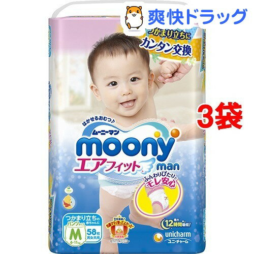 ムーニーマンエアフィット Mサイズ(58枚入*3コセット)【ムーニーマン】【送料無料】