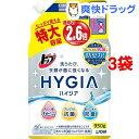 トップ ハイジア つめかえ用特大(950g*3コセット)【ハイジア(HYGIA)】【送料無料】
