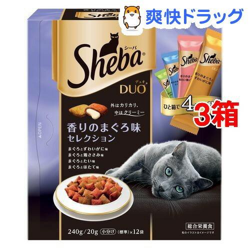 シーバデュオ 香りのまぐろ味セレクション(240g*3コセット)【d_shea】【シーバ(Sheba)】