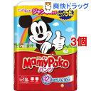 マミーポコ パンツ ビッグサイズ(56枚入*3コセット)【マミーポコ】【送料無料】