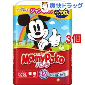 マミーポコ パンツ ビッグサイズ(56枚入*3コセット)【マミーポコ】