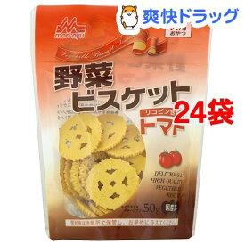 森乳サンワールド ワンラック 野菜ビスケット トマト(50g*24コセット)【ワンラック(ONELAC)】
