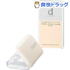 資生堂 d プログラム パウダリーファンデーション用ケース S(68g)【d プログラム(d program)】