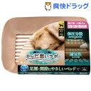 からだ想いラボ 足腰 関節にやさしいベッド 超小〜小型犬用(1セット)【d_ucd】