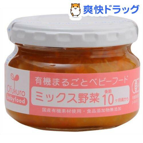 ミックス野菜(100g)【有機まるごとベビーフード】