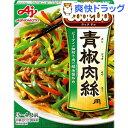 クックドゥ 青椒肉絲用(100g)【クックドゥ(Cook Do)】