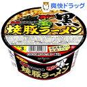 サンポー 焼豚ラーメン 黒(1コ入)