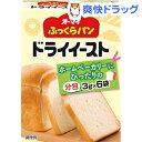 オーマイ ふっくらパン ドライイースト 分包(3g*6袋入)【オーマイ】