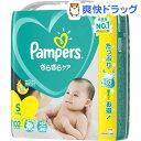 パンパース おむつ さらさらケア テープ ウルトラジャンボ S(102枚入)【pgstp】【PGS-PM17】【パンパース】