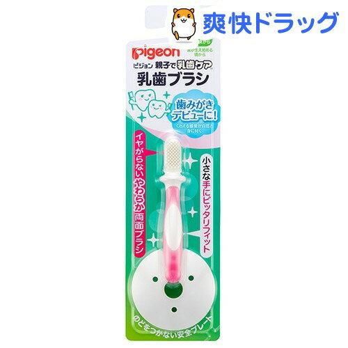 ピジョン 乳歯ブラシ レッスン段階1(ピンク)(1コ入)【親子で乳歯ケア】