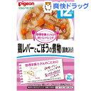 ピジョン おいしいレシピ 鶏レバーとごぼうの煮物(豚肉入り)(80g)【おいしいレシピ】[ベビー用品]