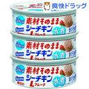 素材そのままシーチキンL フレーク(75g*3缶)【シーチキン】