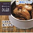 おいしい缶詰 広島県産炙りかき(55g)【おいしい缶詰】