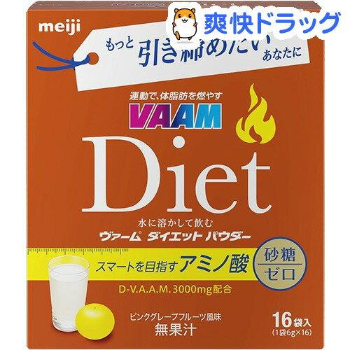 ヴァームダイエット パウダー(6g*16袋入)【ヴァーム(VAAM)】