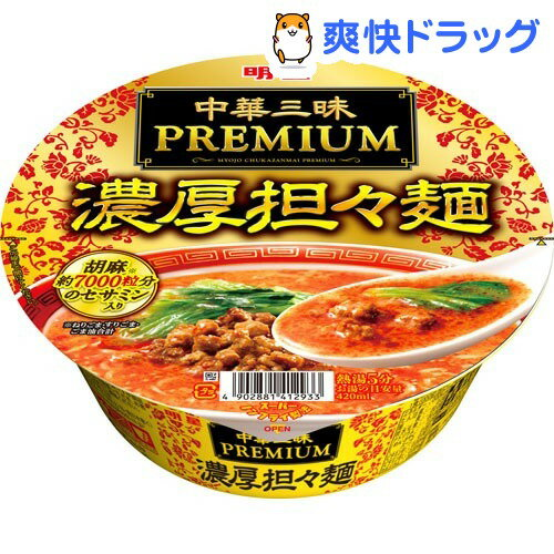 【訳あり】中華三昧PREMIUM 濃厚担々麺(1コ入)【中華三昧】