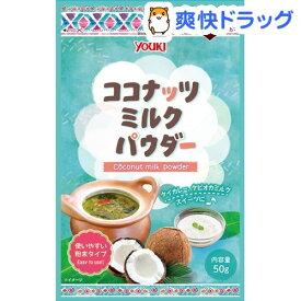 ココナッツミルクパウダー(50g)【ユウキ食品(youki)】