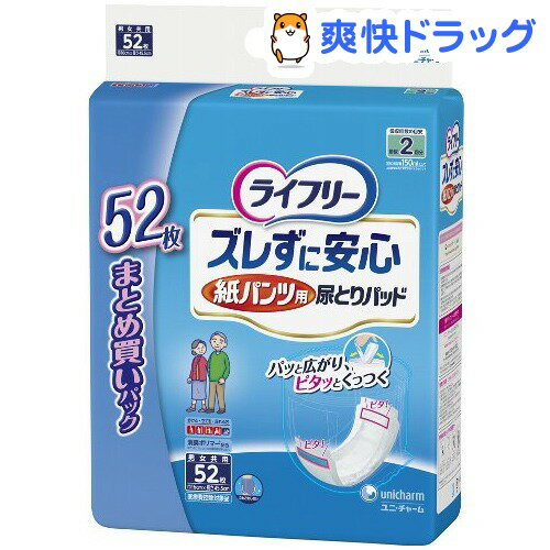 ライフリー ズレずに安心紙パンツ専用尿とりパッド(52枚入)【ライフリー】