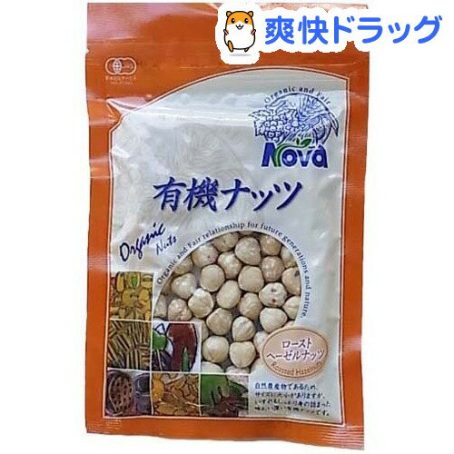 NOVA 有機栽培 ヘーゼルナッツ(90g)【NOVA(ノヴァ)】