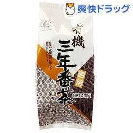 播磨園 有機三年番茶(400g)【播磨園】
