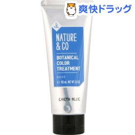ネイチャー アンド コー ボタニカル カラートリートメント 03 ブルー(150g)【ネイチャー アンド コー】