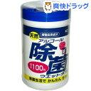 天然アルコール除菌ウエットタオル ボトル(100枚入)