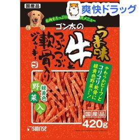 サンライズ ゴン太のうま味牛とつぶつぶ軟骨入りジャーキー 緑黄色野菜入り(420g)【ゴン太】