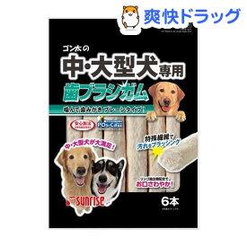 サンライズ ゴン太の中・大型犬専用 歯ブラシガム(6本入)【ゴン太】