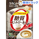 サラヤ ラカント カロリーゼロ飴 シュガーレス ミルク珈琲味(60g)【ラカント】