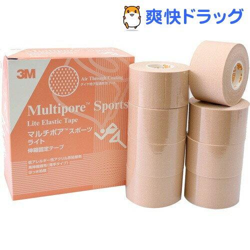 3M キネシオロジー テーピング マルチポアスポーツ ライト 37.5mm 2723375(8巻)【送料無料】