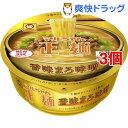 マルちゃん正麺 カップ 香味まろ味噌(131g*3個セット)【マルちゃん】