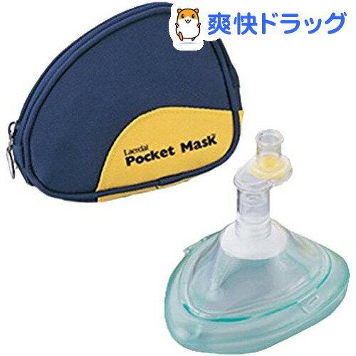 ポケットマスク 青ソフトポーチ入り 15mm(1コ入)