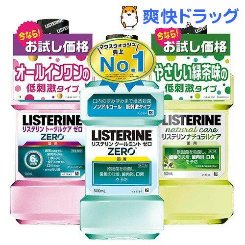 リステリン エントリーボトル 3種類3本セット(500ml×3本)【jj1712】【LISTERINE(リステリン)】