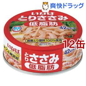 いなば とりささみフレーク 低脂肪(70g*12コ)[缶詰]