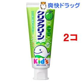 クリアクリーン キッズ メロンソーダ(70g*2コセット)【クリアクリーン】