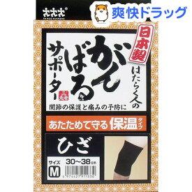 日本製 はたらく人のがんばるサポーター 保温タイプ ひざ Mサイズ(1枚入)