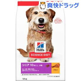 サイエンスダイエット シニアプラス 小粒 高齢犬用(12kg)【dalc_sciencediet】【サイエンスダイエット】[ドッグフード]