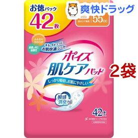 ポイズ 肌ケアパッド 吸水ナプキン 中量用(軽快ライト) 55cc(42枚入*2袋セット)【ポイズ】