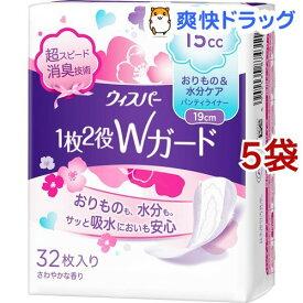 ウィスパー 1枚2役Wガード 女性用 吸水ケア 15cc(32枚入*5袋セット)【ws8】【ウィスパー】