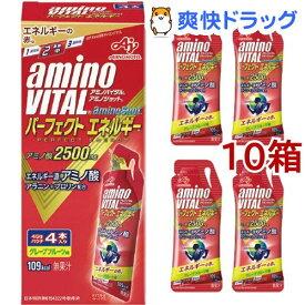 アミノバイタル アミノショット パーフェクトエネルギー(45g*4本入*10コセット)【アミノバイタル(AMINO VITAL)】
