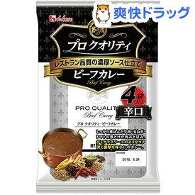 プロクオリティ ビーフカレー 辛口(4袋入)【ハウス】